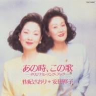 あの時、この歌〜オリジナル・ソング・ブック〜