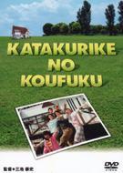Katakurike No Kofuku