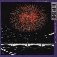 Various/百花繚乱 -歌この流れゆくもの