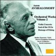 <管弦楽曲集2>ヴァイオリン協奏曲/他 アヴシャロモフ/モスクワ交響/ザムルエフ