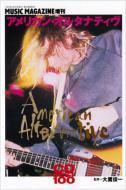 アメリカン オルタナティブ: Cdbest100: Music Magazine増刊