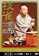 桂枝雀/落語大全第ニ集