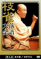 桂枝雀/落語大全第九集