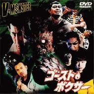V-MONSTER ゴースト☆ボクサー