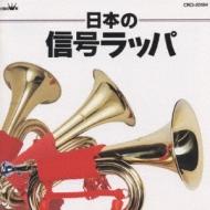 日本のラッパ号音集: 陸上自衛隊第1音楽隊