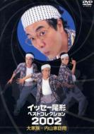 イッセー尾形/イッセー尾形ベストコレクション 2002 1