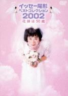イッセー尾形/イッセー尾形ベストコレクション 2002 2