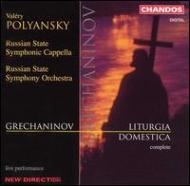 グレチャニノフ:リトゥルジア・ドメスティカ ポリャンスキー/ロシア国立交響楽団