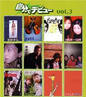 ローチケHMVVarious/自分でデビュー Vol.3