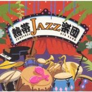 熱帯jazz楽団5 -La Noche Tropical