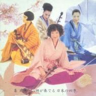 二胡が奏でる日本の四季