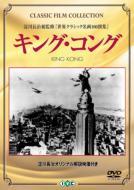 キング コング (1933)