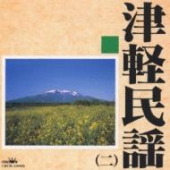 津軽民謡 (二)