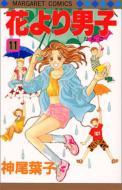 花より男子 11 マーガレットコミックス