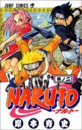 NARUTO 2 ジャンプ・コミックス