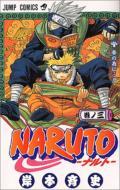 NARUTO 3 ジャンプ・コミックス