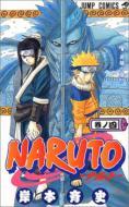NARUTO 4 ジャンプ・コミックス