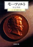モーツァルト カラー版作曲家の生涯