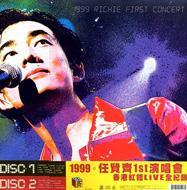 99任賢齊 1st演唱會 香港紅館live全記録(特別盤)