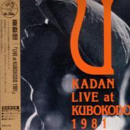 Live At 久保講堂 1981