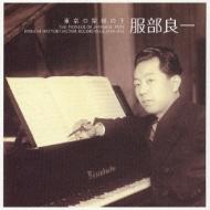 東京の屋根の下 僕の音楽人生 1948〜1954