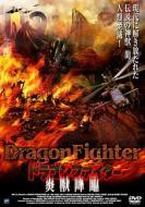 Movie/ドラゴンファイター炎獣降臨 Dragonfighter