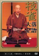 桂枝雀/落語大全第二十三集千両みかん / 煮売屋