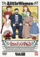 ローチケHMV世界名作劇場/愛の若草物語 12