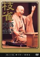 桂枝雀/落語大全第二十六集軒づけ / 持参金