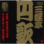 ビクター落語 二代目 三遊亭円歌6::将門(相馬良門雪夜話)・七段目・ふぐ鍋・川開き
