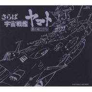「さらば宇宙戦艦ヤマト」〜ETERNAL EDITION File No.2&3「愛の戦士たち」