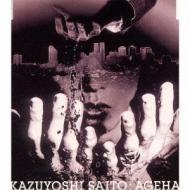 斉藤和義/アゲハ