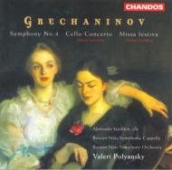 グレチャニノフ:交響曲第4番、チェロ協奏曲Op.8、ミサ・フェスティヴァOp.154 イワシュキン(vc)/ポリャンスキー