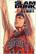 SLAM DUNK完全版 6 ジャンプ・コミックスデラックス