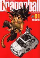 ドラゴンボール完全版 01 ジャンプ・コミックス