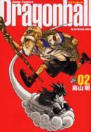 ドラゴンボール完全版 02 ジャンプ・コミックス