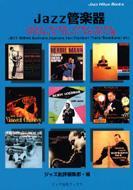 JAZZ管楽器 バリトン/ソプラノ/クラリネット/フルート/トロンボーン/チューバetc.ジャズ批評ブックス