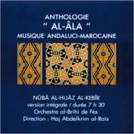 Maroc: Anthologie Al-ala: Nuba Al-hijaz Al-kebir