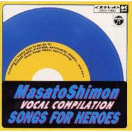 "Masato Shimon Vocal Compilation Songs For Heroes�""�"