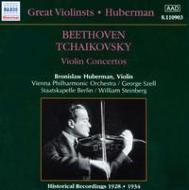 ヴァイオリン協奏曲(ブロニスワフ・フーベルマン(Vn)) フーベルマン/セル/ウィーン・フィル/スタインバーグ/ベルリン国立