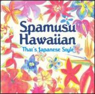 ローチケHMVVarious/Spamusu Hawaiian - That's Japanese Style