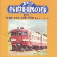 ズームイン!!朝! 鉄道唱歌の旅 その二