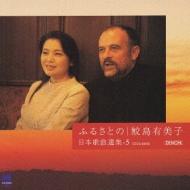 日本歌曲選集.5