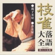 枝雀落語大全 【第二十五集】 親子茶屋/煮売屋