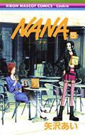 Nana 5 りぼんマスコットコミックス・クッキー