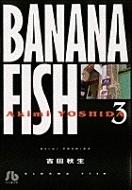 BANANA FISH 第3巻 小学館文庫
