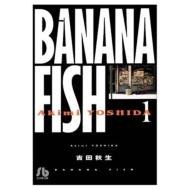 BANANA FISH 第1巻 小学館文庫