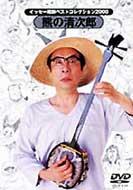 イッセー尾形/ベスト コレクション 2000 熊の清次郎