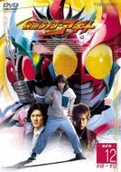 Tv/仮面ライダー アギト: Vol.12