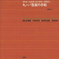 ブエナ・ビスタ・ソシアル・クラブとキューバ音楽の手帖